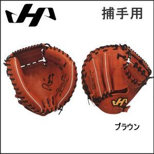 野球 グラブ グローブ キャッチャーミット 硬式 一般用 ハタケヤマ HATAKEYAMA ax series 捕手用 ブラウン|move