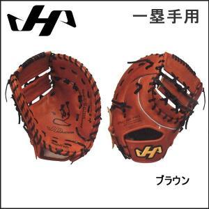 野球 グラブ グローブ ファーストミット 硬式 一般用 ハタケヤマ HATAKEYAMA ax series 一塁手 ブラウン|move