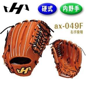 野球 HATAKEYAMA【ハタケヤマ】 一般硬式用グラブ 内野手用 axシリーズ -今成モデル- 右投げ用 move