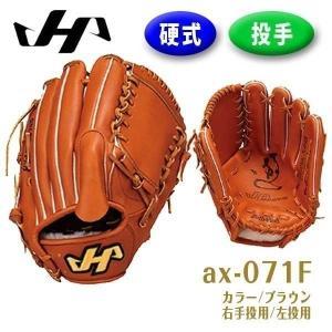 野球 HATAKEYAMA ハタケヤマ 一般硬式用グラブ 投手用 axシリーズ 右投げ用 左投げ用 move