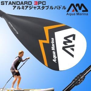 SUP パドル AQUA MARINA(アクアマリーナ) STANDARD 3ピース アルミアジャスタブルパドル 165-210cm スタンドアップパドル|move
