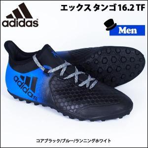 サッカートレーニングシューズ アディダス adidas エックスタンゴ 16.2 TF トレシュー|move