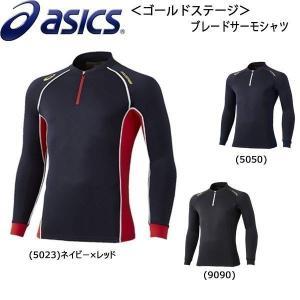 野球 ウェア ブレードサーモシャツ アシックスベースボール asics baseball ゴールドステージ インナーでもアウターでも 温かい×ストレッチ あすつく|move