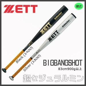 ZETT ゼット 一般硬式金属バット ビッグバンショット 83cm900g以上 ブラック・シルバー 野球|move