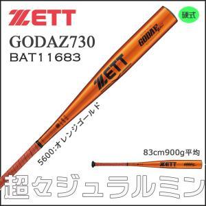 野球 バット 金属 硬式 一般 ゼット ZETT ゴーダFZ730 83cm900g以上|move