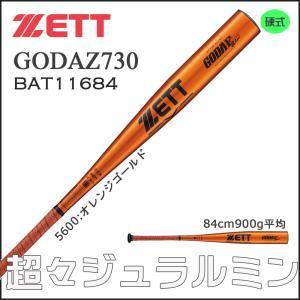 野球 バット 金属 硬式 一般 ゼット ZETT ゴーダFZ730 84cm900g以上|move