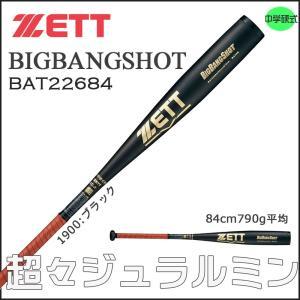 野球 バット 金属 硬式 中学生 ゼット ZETT ビッグバンショット 84cm790g平均|move