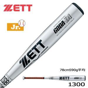 野球 バット 少年軟式 金属製 超々ジュラルミン ジュニア ゼット ZETT ゴーダD1 78cm590g平均 シルバー 新球対応|move