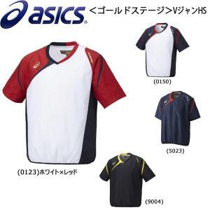 野球 ウェア ジャケット 半袖 一般用 メンズ アシックスベースボール asicsbaseball ウインドブレーカー VジャンHS 裏メッシュ あすつく|move
