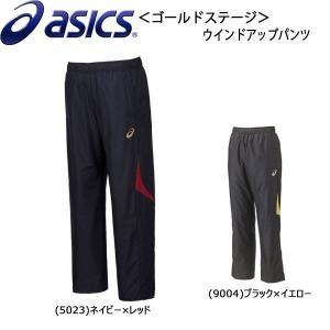 野球 ウェア パンツ 一般用 メンズ アシックスベースボール asicsbaseball ゴールドステージ ウインドブレーカー アップパンツ 裏起毛 あすつく|move