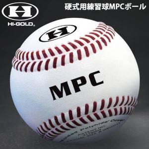 野球 HI-GOLD ハイゴールド MPCボール 硬式用練習球 雨天練習球 レインボール 1個売り|move