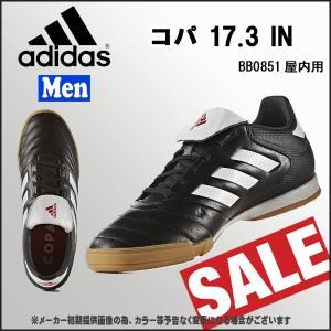 フットサルシューズ インドア adidas コパ 17.3 IN|move