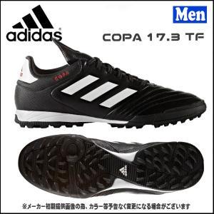 サッカー トレーニングシューズ アディダス adidas コパ 17.3 TF トレシュー|move