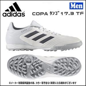 サッカー トレーニングシューズ アディダス adidas コパ タンゴ 17.3 TF トレシュー|move