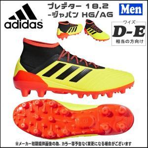 サッカー スパイク アディダス adidas プレデター 18.2-ジャパン HG|move