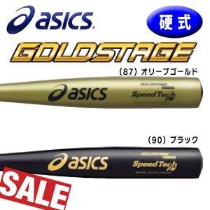 野球 バット 硬式 金属 一般用 アシックスベースボール asics baseball ゴールドステージ スピードテック 83cm 84cm 900g以上|move