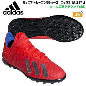 サッカー ジュニア トレーニングシューズ アディダス adidas エックス 18.3 TF J|move