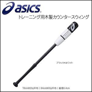 S#野球 トレーニングバット 一般 少年 アシックス asicsbaseball カウンタースイング|move