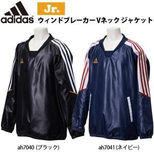 野球 トレーニングウェア ジャケット ジュニア 少年 アディダス adidas ウインドブレーカー Vネックジャケット|move