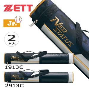 野球 バットケース 2本入れ 少年用 ジュニア ゼット ZETT ネオステイタス 88cm|move