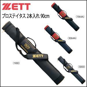 野球 バットケース 一般用 ゼット ZETT プロステイタス 2本入れ 90cm|move