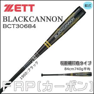 野球 バット カーボン 軟式 一般 ゼット ZETT ブラックキャノン 84cm740g平均 長距離打者タイプ|move