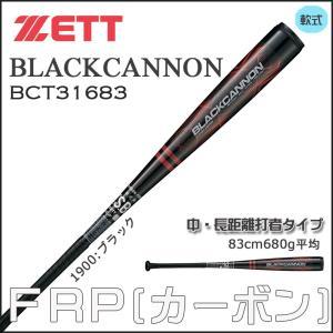 野球 バット カーボン 軟式 一般 ゼット ZETT ブラックキャノン 83cm680g平均 中・長距離打者タイプ|move