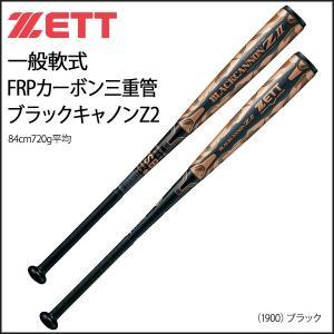 野球 バット 一般軟式 FRPカーボン三重管 ゼット ZETT ブラックキャノンZ2 ブラック 84cm720g平均 新球対応|move