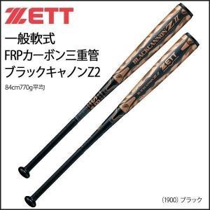 野球 バット 一般軟式 FRPカーボン三重管 ゼット ZETT ブラックキャノンZ2 ブラック 84cm770g平均 新球対応|move