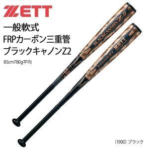 野球 バット 一般軟式 FRPカーボン三重管 ゼット ZETT ブラックキャノンZ2 ブラック 85cm780g平均 新球対応|move