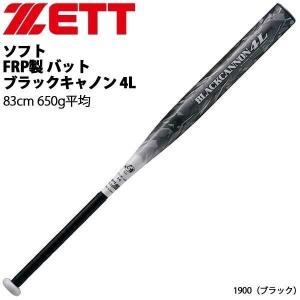 ソフトボールバット 3号ゴム FRPカーボン 四重管構造 ゼット ZETT ブラックキャノン4L 83cm650g平均|move