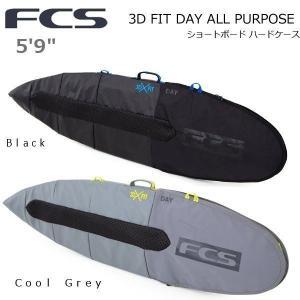FCS エフシーエス 3D FIT DAY ALL PURPOSE 5'9 サーフボード ショートボード ハードケース|move