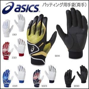 野球 バッティング手袋 一般用 アシックスベースボール asicsbaseball 両手用 ダブルベルト|move