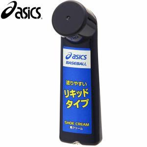 野球 ASICS アシックス スパイク用 シューズ用 靴クリーム リキッドタイプ ブラック 70ml|move