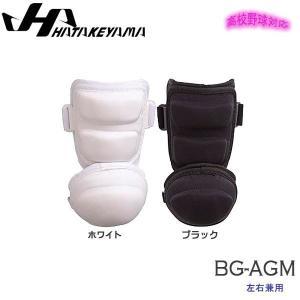 HATAKEYAMA【ハタケヤマ】 一般用 アームガード 左右兼用 -高校野球対応- ホワイト・ブラック・ネイビー|move