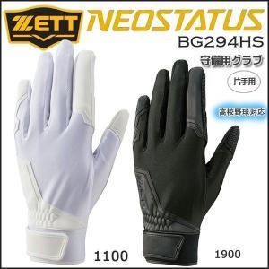 野球 守備用手袋 片手 ゼット ZETT ネオステイタス 高校野球対応|move