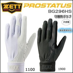 野球 守備用手袋 片手 ゼット ZETT プロステイタス 高校野球対応|move