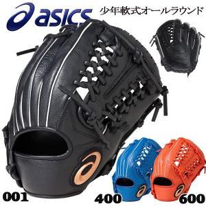 野球 少年軟式グローブ グラブ ジュニア アシックスベースボール asicsbaseball ネオリバイブ オールラウンド サイズ小 新球対応|move