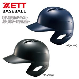 ゼット 野球 ZETT 軟式用 打者用ヘルメット 片耳付き -右打者用-