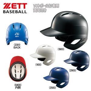 ゼット 野球 ZETT ソフトボール用 打者用ヘルメット 両耳付き