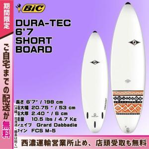 サーフィン 初心者 サーフボード ショートボード 18 ビック BIC DURA-TEC 6'7 SHORTBOARD フィン付きビックサーフボード ビッグサーフボード move