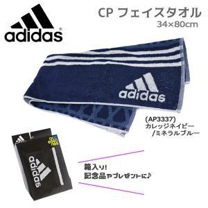 アディダス adidas CP フェイスタオル 箱パッケージ サイズ(80×34cm) 記念品|move