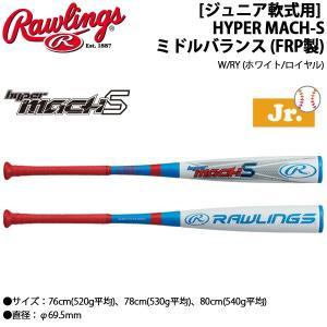 野球 バット 少年軟式用 ジュニア FRPカーボン+PU ローリングス Rawlings ハイパーマッハ-S HYPERMACH-S ミドル ホワイト/ロイヤル 76cm 78cm 80cm|move
