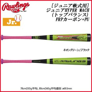 野球 バット ジュニア 少年軟式用 FRPカーボン+PU ローリングス Rawlings ハイパーマッハ- HYPERMACH トップバランス ネオングリーン/ブラック 78cm 80cm|move