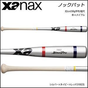 野球 バット ノックバット 木製 硬式 軟式 ソフトボール ザナックス xanax 82cm550g平均 短尺 朴 メープル シルバー/ネイビー/レッド|move