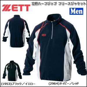 野球 フリース ジャケット トレーニングウェア 一般用 メンズ ゼット ZETT フリースジャケット 立衿 ハーフジップ|move