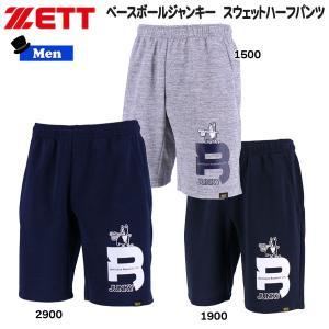 野球 トレーニングアパレル スウェットパンツ 一般メンズ ゼット ZETT ベースボールジャンキー スウェットハーフパンツ|move