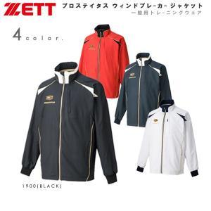 野球 ZETT ゼット 一般用トレーニングウェア プロステイタス ウインドブレーカージャケット 裏起毛トリコット|move