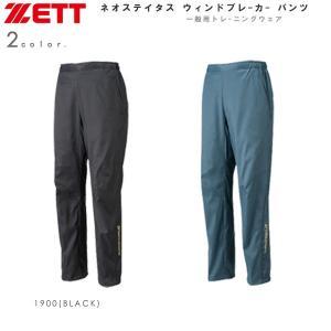 野球 ZETT ゼット 一般用トレーニングウェア ネオステイタス ウインドブレーカーパンツ 裏メッシュ|move