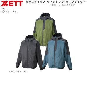 野球 ZETT ゼット 一般用トレーニングウェア ネオステイタス ウインドブレーカージャケット 裏メッシュ|move